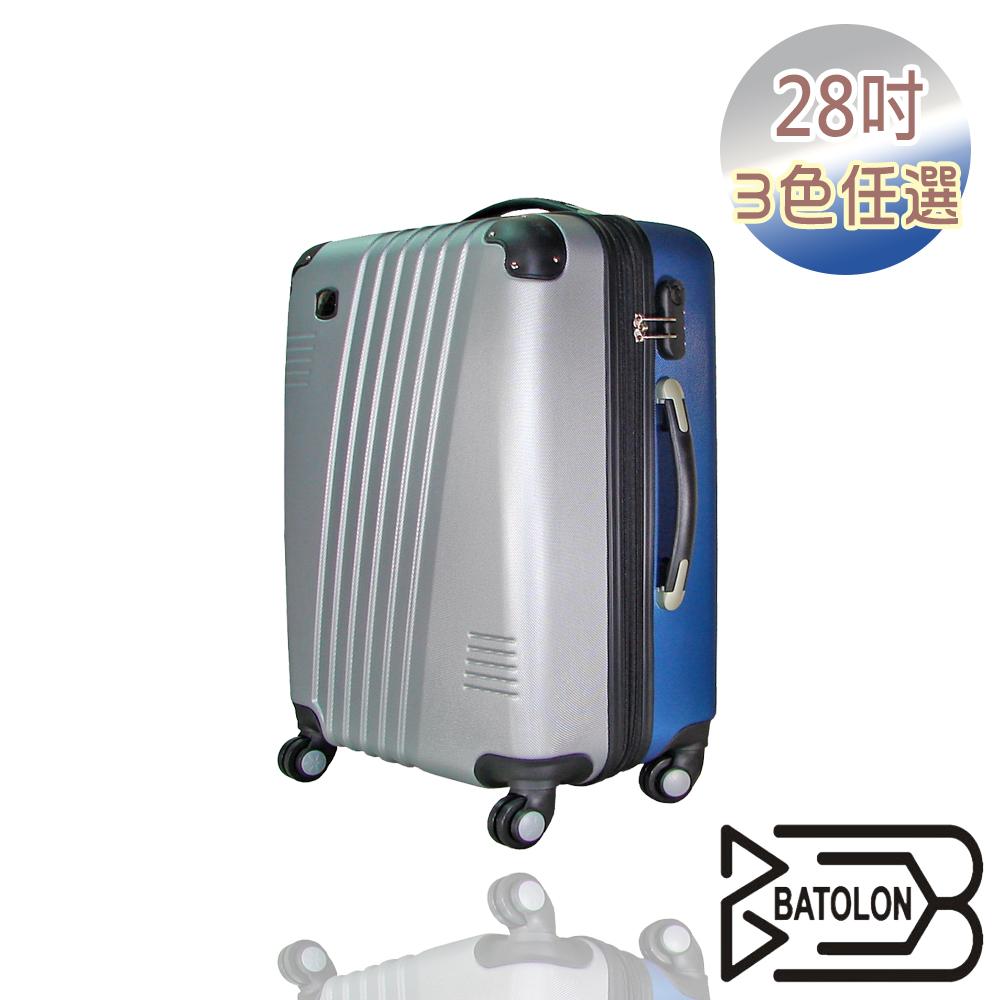 【BATOLON寶龍】28吋-絢彩雙色ABS輕硬殼台中 大 遠 百 百貨 公司箱/旅行箱/行李箱/拉桿箱