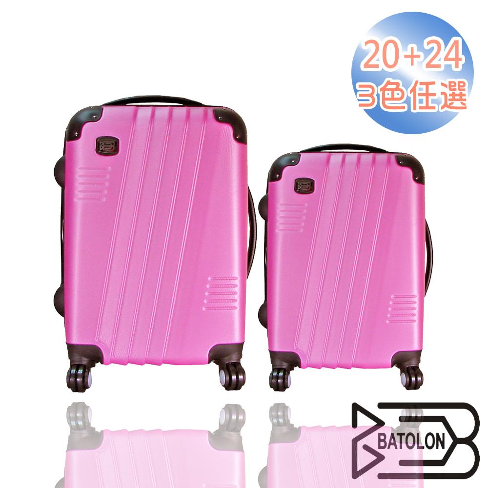 【BATOLON寶龍】20+24吋-絢彩雙色A雙 和 太平洋BS輕硬殼箱/旅行箱/行李箱/拉桿箱