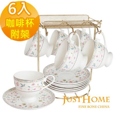 【Just Home】歐若拉高級骨瓷6入咖啡杯盤組附架(附禮盒)