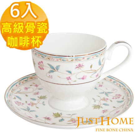 【Just Home】歐若拉高級骨瓷6入咖啡杯盤組(不附收納架)