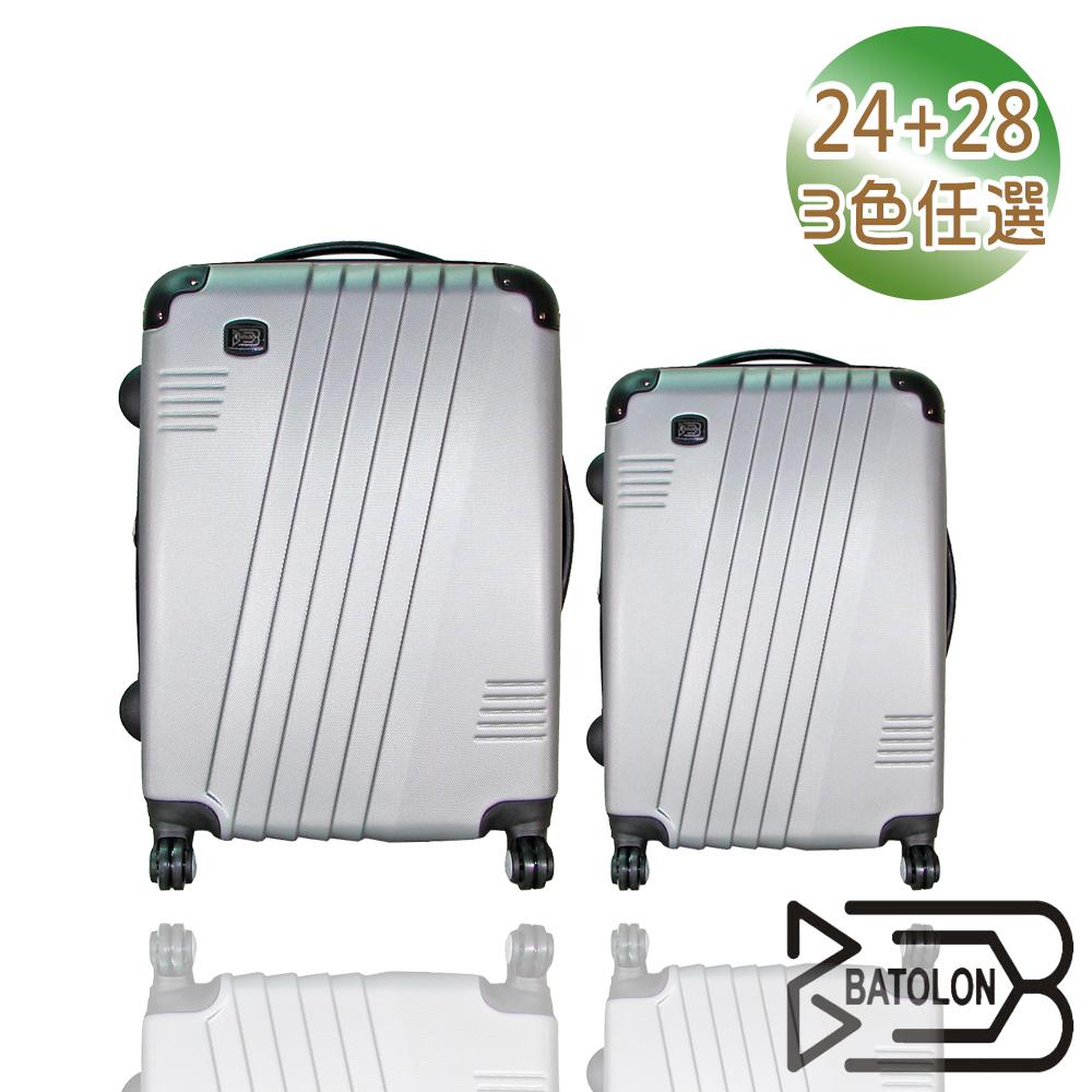 【BATOLON寶龍】24+28吋-絢彩雙色ABS輕硬板橋 愛 買 美食殼箱/旅行箱/行李箱/拉桿箱