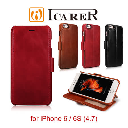 ICARER 復古錢包 iPhone 6 / 6S 磁扣側掀 手工真皮皮套