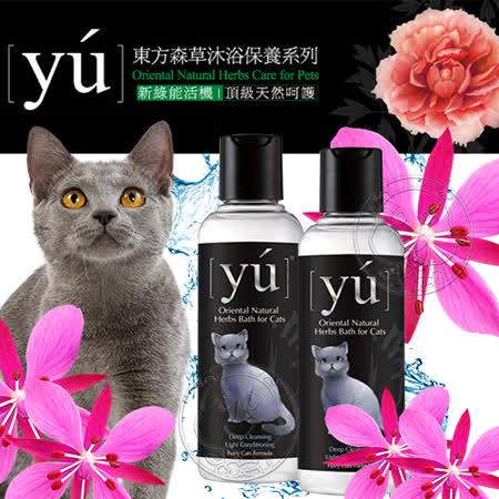 yu》東方森草亞洲寵物-貓咪清爽沐浴露-150ml