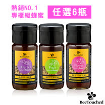 【蜜蜂工坊】頂級專櫃蜂蜜任選6件(果蜜/花蜜/草本蜜)