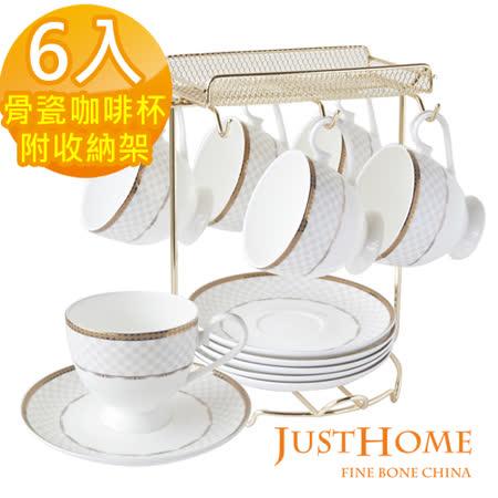 【Just Home】卡伯爾高級骨瓷6入咖啡杯盤組附架(附禮盒)