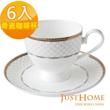 【Just Home】卡伯爾高級骨瓷6入咖啡杯盤組(不附收納架)