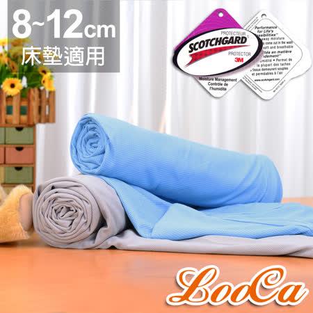 【LooCa】MIT吸濕透氣8-12cm薄床墊布套-拉鍊式(雙人5尺)