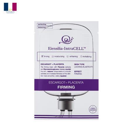 ELENSILIA 胎盤緊緻保濕面膜(1盒10片)
