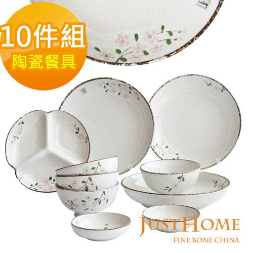 【Just Home】日式春禾陶瓷10件碗盤餐具組(4人份)