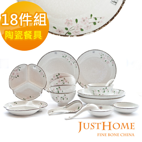 【Just Home】日式春禾陶瓷18件碗盤餐具組(5人份)