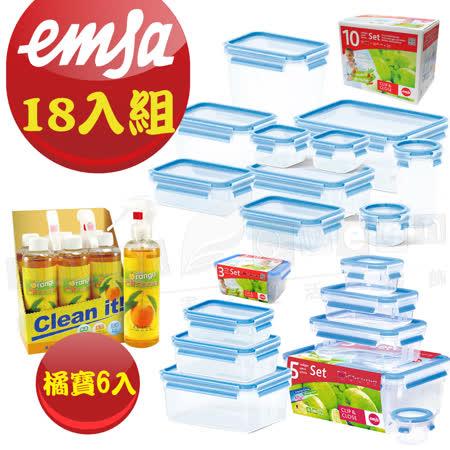 【德國EMSA】專利上蓋無縫3D保鮮盒德國原裝進口-PP材質(保固30年)超值18入組+橘寶6入