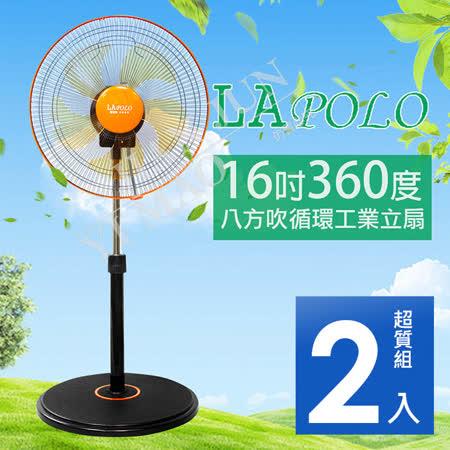 《二入超值組》【LAPOLO】16吋360度八方吹立扇 FR-1618
