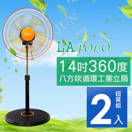 《二入超值組》【LAPOLO藍普諾】14吋360度八方吹循環工業立扇(FR-1416)