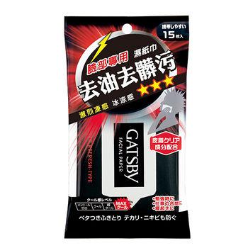 GATSBY潔面濕紙巾(極凍型)15張