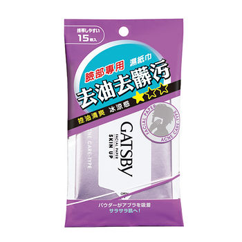 GATSBY潔面濕紙巾(控油型)15張