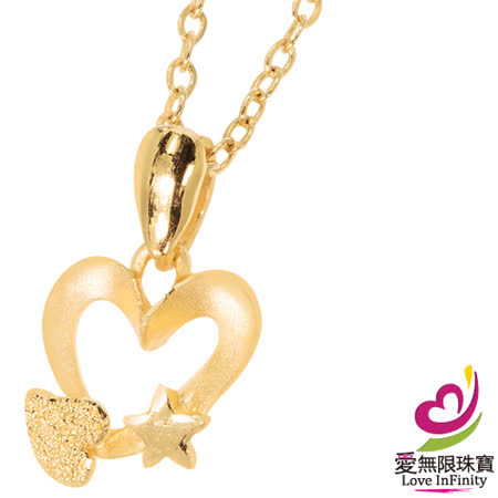 [ 愛無限珠寶金坊 ]   0.47 錢 - 心戀曲 - 黃金吊墜 999.9