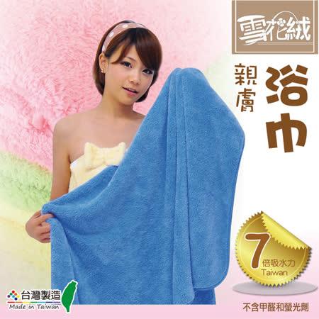 【台灣製造】五星飯店等級 雪花絨經典大浴巾 肌膚爽滑零負擔