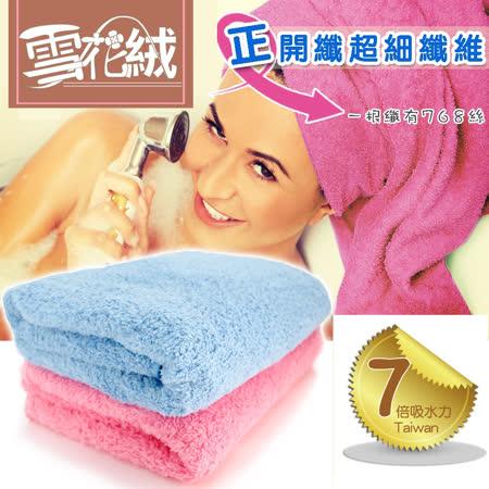 【台灣製造】五星飯店等級 雪花絨美容巾 經典棉柔款