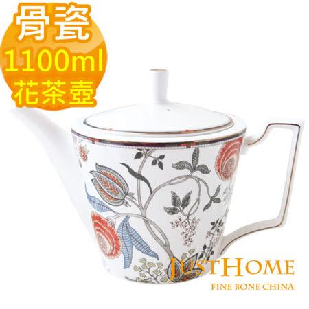 【Just Home】托斯卡高級骨瓷花茶壺1100ml