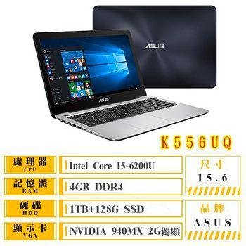 ASUS K556UQ-0081B6200U (i5-6200U/4G/1TB+128G /NV940 MX /W10) 霧面藍 送4G記憶體(自行安裝)+清潔好禮包