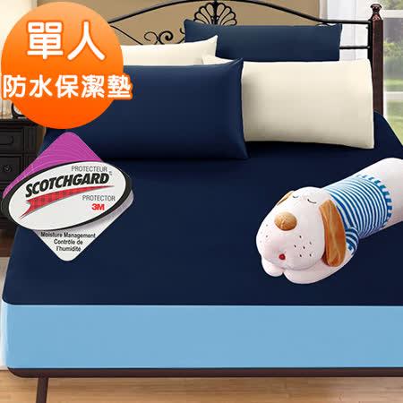 J-bedtime【時尚雙藍】3M吸濕排汗X防水透氣網眼布單人床包式保潔墊