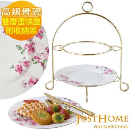 【Just Home】花裳高級骨瓷雙層蛋糕盤附架(附禮盒)