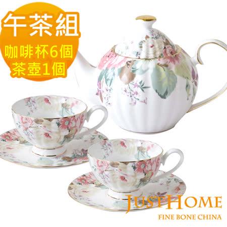 【Just Home】花漾薔薇新骨瓷1壺6杯午茶組(咖啡杯+壺)