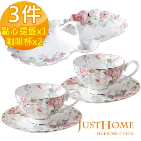 【Just Home】花漾薔薇新骨瓷午茶3件組(咖啡杯x2+點心提籃x1)