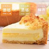 新品上市【艾波索-芝心半熟乳酪4吋】今年最火熱的芝心半熟乳酪蛋糕!