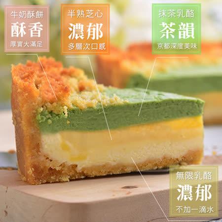 新品上市【艾波索-抹茶芝心半熟乳酪4吋】台視新聞推薦→今年最火熱的抹茶芝心半熟乳酪蛋糕