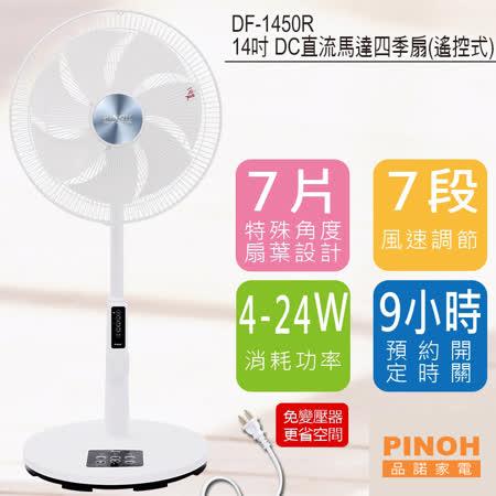 PINOH品諾 14吋DC直流馬達遙控四季扇 DF-1450R