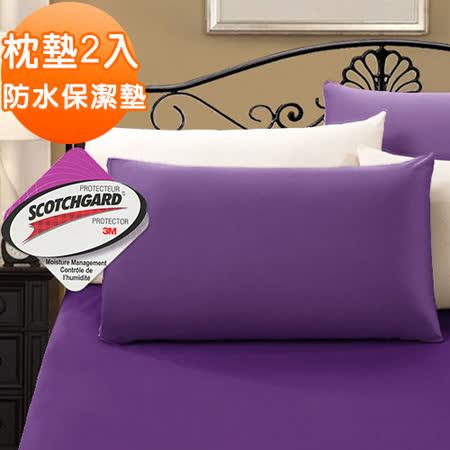J-bedtime【時尚深紫】3M吸濕排汗X防水透氣網眼布枕頭專用保潔枕墊2入