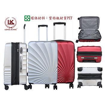 永冠 亮彩拉桿行李箱-紅(24吋)