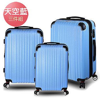 EasyFlyer 易飛翔-ABS漾彩系列可加大行李箱-天空藍三件組