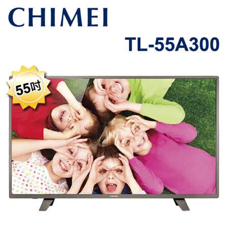 [促銷]CHIMEI奇美55吋液晶顯示器+視訊盒(TL-55A300)送安裝