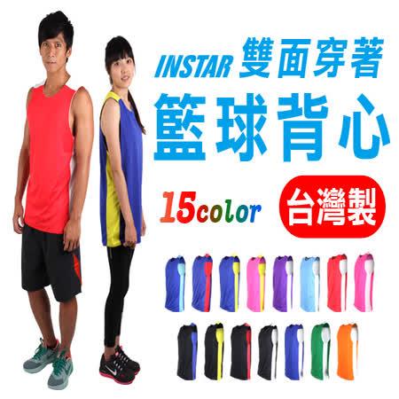 (男女) INSTAR  雙面穿籃球背心-運動背心 台灣製 任選兩件組