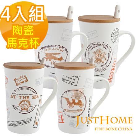 【Just Home】旅行記憶陶瓷附蓋附匙馬克杯500ml(4入組)