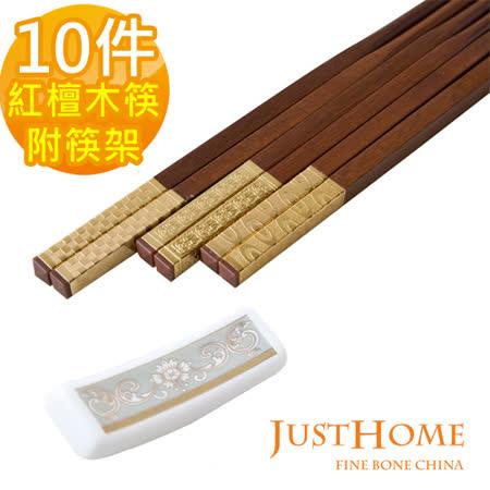 【Just Home】典藏紅檀原木筷附皇宴骨瓷筷架10件組(筷架5個+筷子5雙)