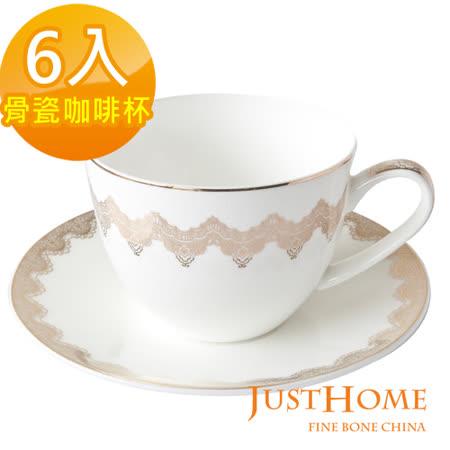 【Just Home】帕維亞骨瓷蕾絲紋樣6入咖啡杯盤組(不附收納架)