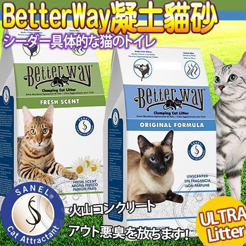美國Ultra pet 型貓寓所貓砂~凝土砂系列~28磅