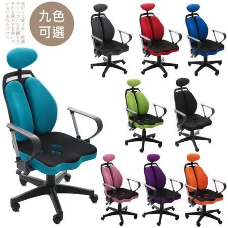 【Color Play】彩色雙背腰造型可調式頭枕3D座墊辦公椅(9色可選)