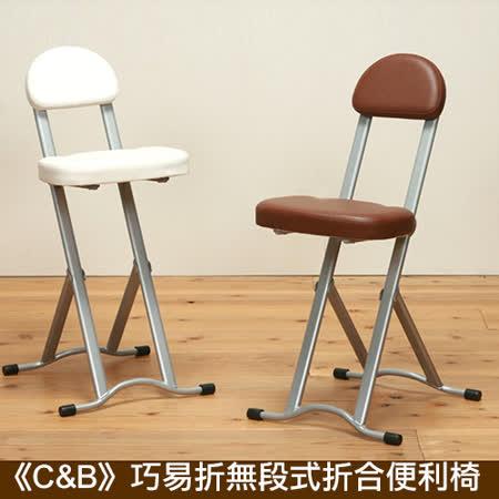 《C&B》巧易折無段式折合便利椅