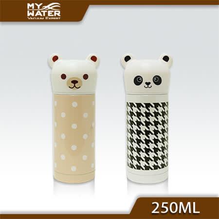 MY WATER Q熊熊保溫杯250ml