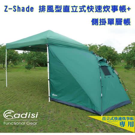 【新款上市】Z-Shade 排風型直立式快速炊事帳+側掛單層帳(組合)再加贈:專用地布 /城市綠洲