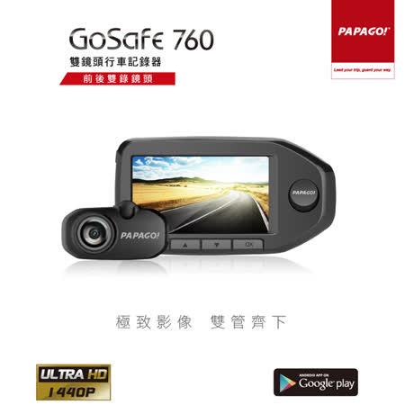 行車記錄器 gpsPAPAGO! GoSafe 760 前後雙鏡頭行車記錄器加贈16G記憶卡+螢幕擦拭布