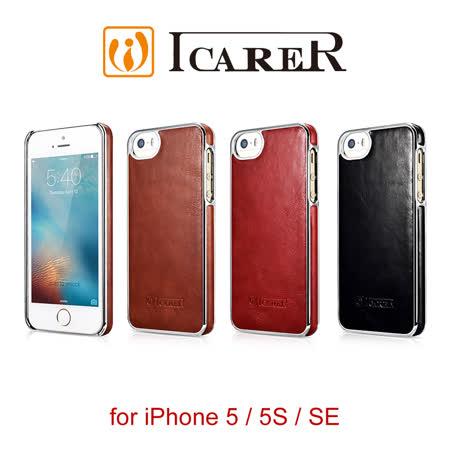 ICARER 復古電鍍 iPhone SE / 5S / 5 單底背蓋 手工真皮保護套