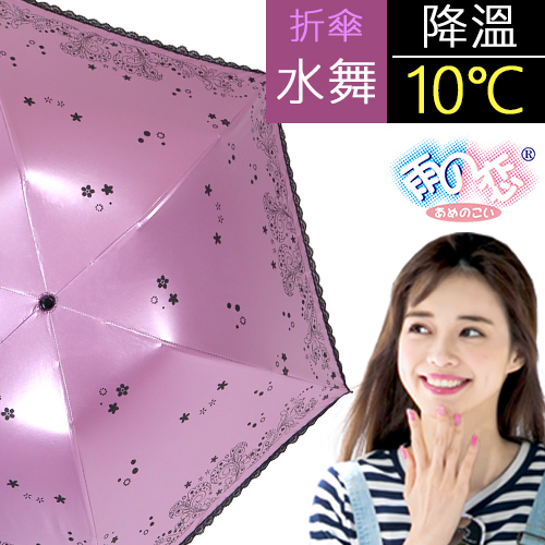 降溫10℃手開~水舞系列 ~ 紫 ~ 輕量遮陽傘雨傘雨具晴雨傘◆ 雨之戀◆