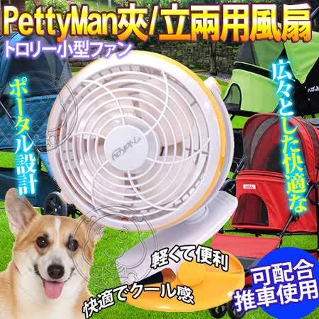 PettyMan》32-NUF-70夾立式推車兩用風扇