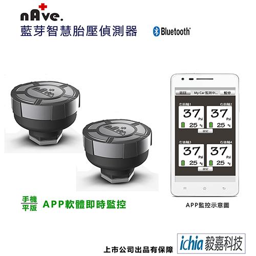 【nAve】全藍芽胎壓偵測器(手機監測)-機車版