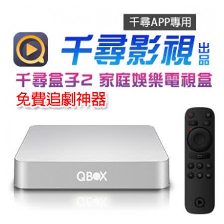 【千尋盒子2】千尋APP專屬家庭娛樂電視盒(iOS/Android皆適用)